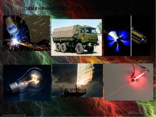 Применение тока в быту, науке и технике