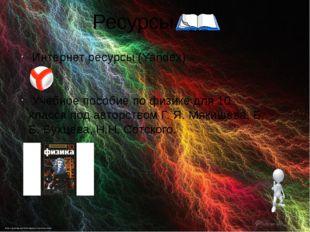 Ресурсы Интернет ресурсы (Yandex) Учебное пособие по физике для 10 класса под