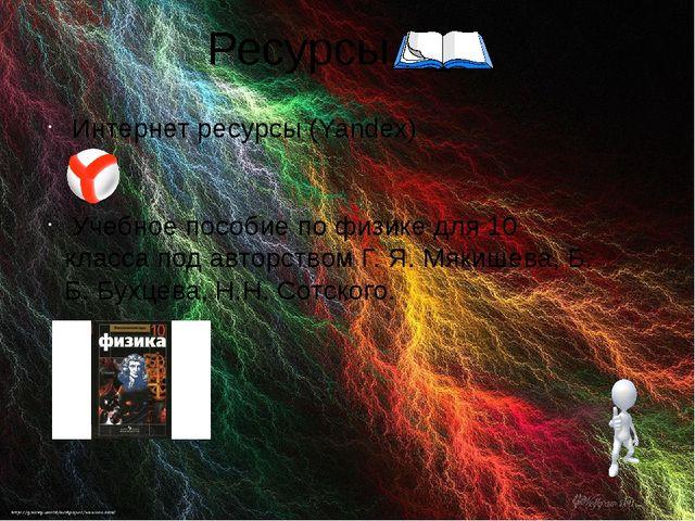 Ресурсы Интернет ресурсы (Yandex) Учебное пособие по физике для 10 класса под...