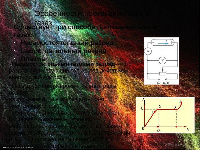 Особенности протекания тока в газах Существует три способа протекания тока в...