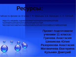 Проект подготовили ученики 11 класса: Грачева Анастасия Шевикова Юлия Разорен