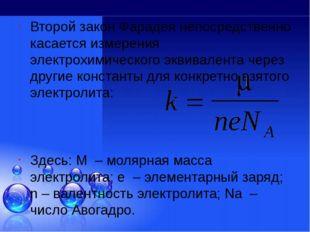 Второй закон Фарадея непосредственно касается измерения электрохимического э
