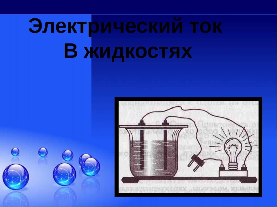 Электрический ток В жидкостях