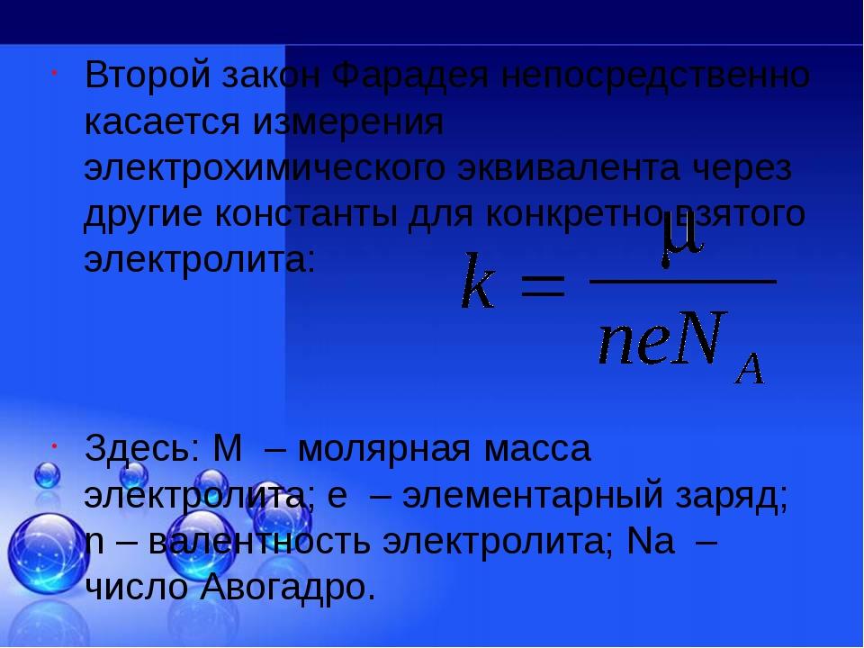 Второй закон Фарадея непосредственно касается измерения электрохимического э...