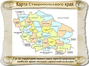 Где на территории нашего края зарегистрированы наиболее яркие находки сарматс