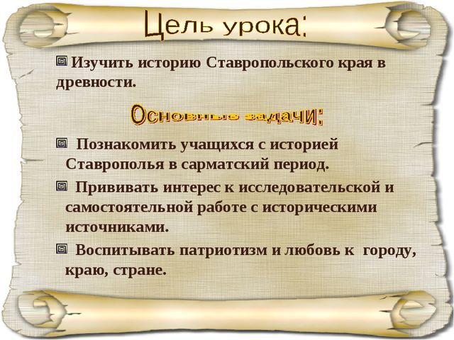 Познакомить учащихся с историей Ставрополья в сарматский период. Прививать и...
