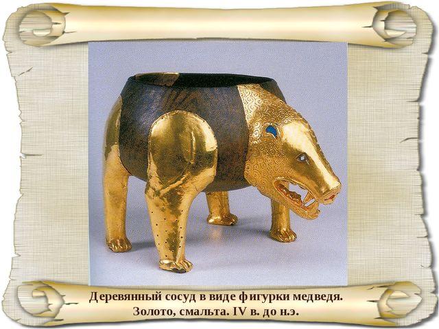 Деревянный сосуд в виде фигурки медведя. Золото, смальта. IV в. до н.э.
