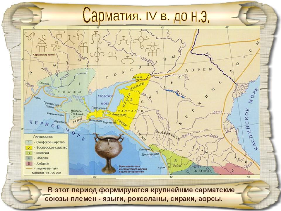 В этот период формируются крупнейшие сарматские союзы племен - языги, роксол...