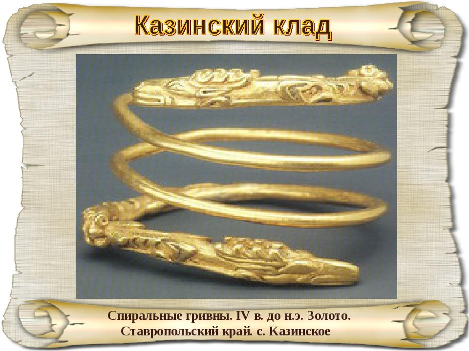 Спиральные гривны. IV в. до н.э. Золото. Ставропольский край. с. Казинское