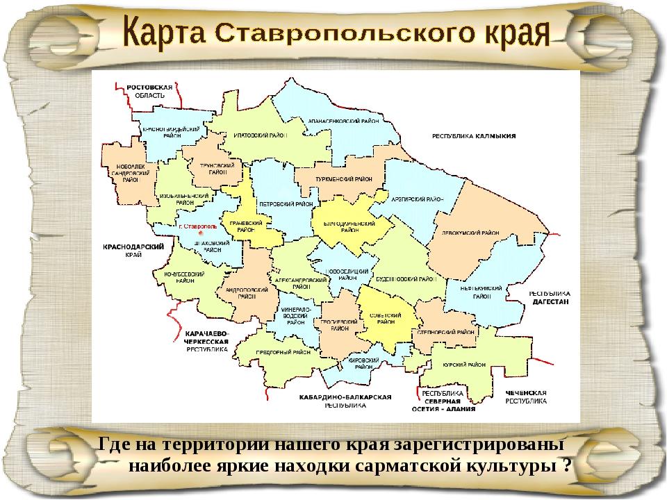Где на территории нашего края зарегистрированы наиболее яркие находки сарматс...