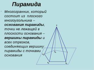 Пирамида Многогранник, который состоит из плоского многоугольника –основания