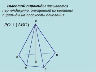 Высотой пирамиды называется перпендикуляр, опущенный из вершины пирамиды на
