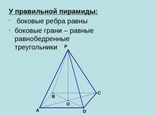 У правильной пирамиды: боковые ребра равны боковые грани – равные равнобедрен