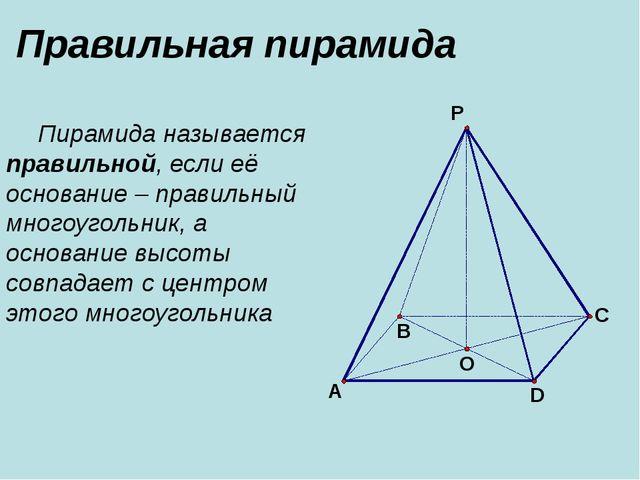 Правильная пирамида Пирамида называется правильной, если её основание – прав...