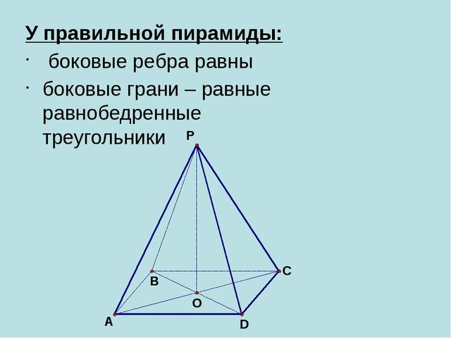 У правильной пирамиды: боковые ребра равны боковые грани – равные равнобедрен...