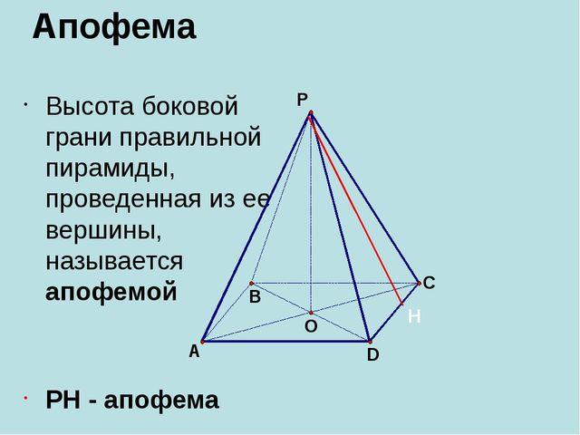 Апофема Высота боковой грани правильной пирамиды, проведенная из ее вершины,...