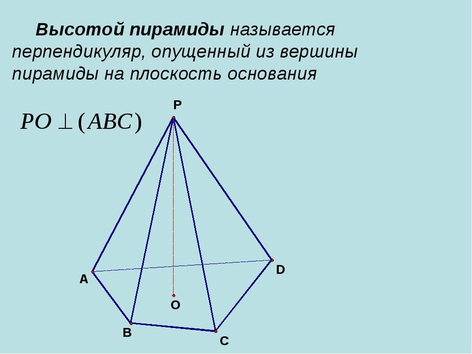 Высотой пирамиды называется перпендикуляр, опущенный из вершины пирамиды на...