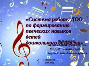 «Система работу ДОО по формированию певческих навыков детей дошкольного возра