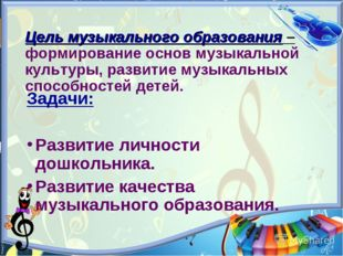 Цель музыкального образования – формирование основ музыкальной культуры, разв