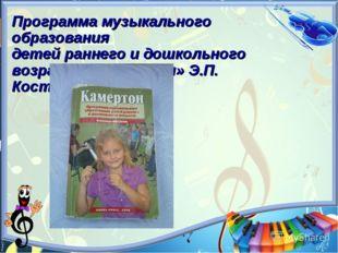 Программа музыкального образования детей раннего и дошкольного возраста «Каме
