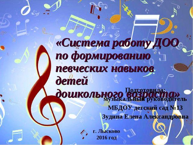 «Система работу ДОО по формированию певческих навыков детей дошкольного возра...