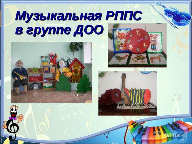 Музыкальная РППС в группе ДОО
