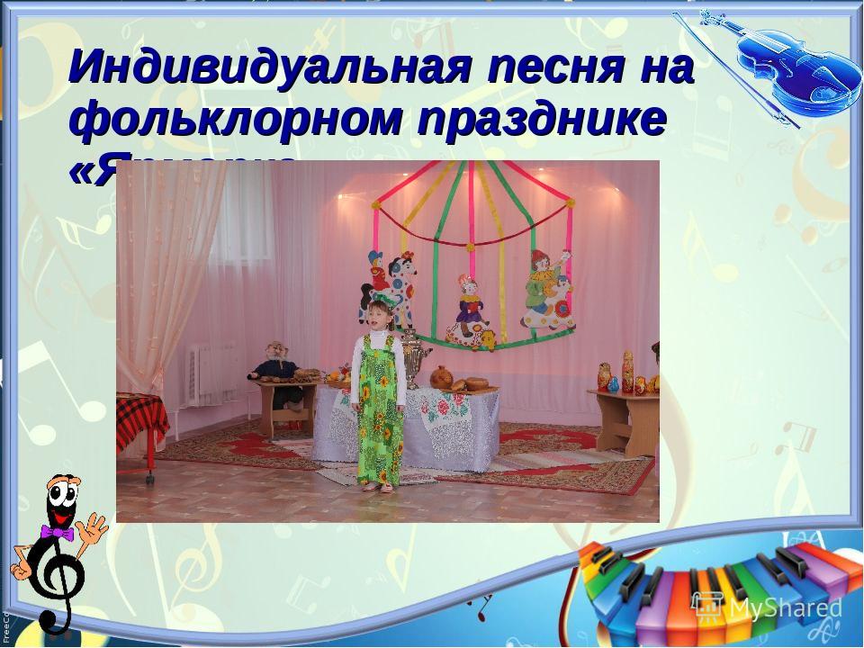 Индивидуальная песня на фольклорном празднике «Ярмарка»