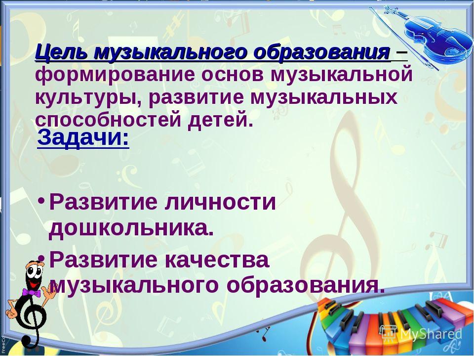Цель музыкального образования – формирование основ музыкальной культуры, разв...