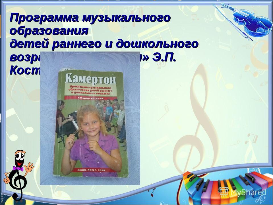 Программа музыкального образования детей раннего и дошкольного возраста «Каме...