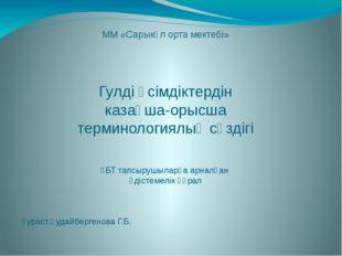 ММ «Сарыкөл орта мектебі» Гулді өсімдіктердін казақша-орысша терминологиялық