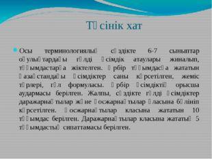 Түсінік хат Осы терминологиялық сөздікте 6-7 сыныптар оқулықтардағы гүлді өс
