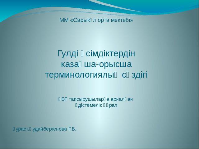 ММ «Сарыкөл орта мектебі» Гулді өсімдіктердін казақша-орысша терминологиялық...
