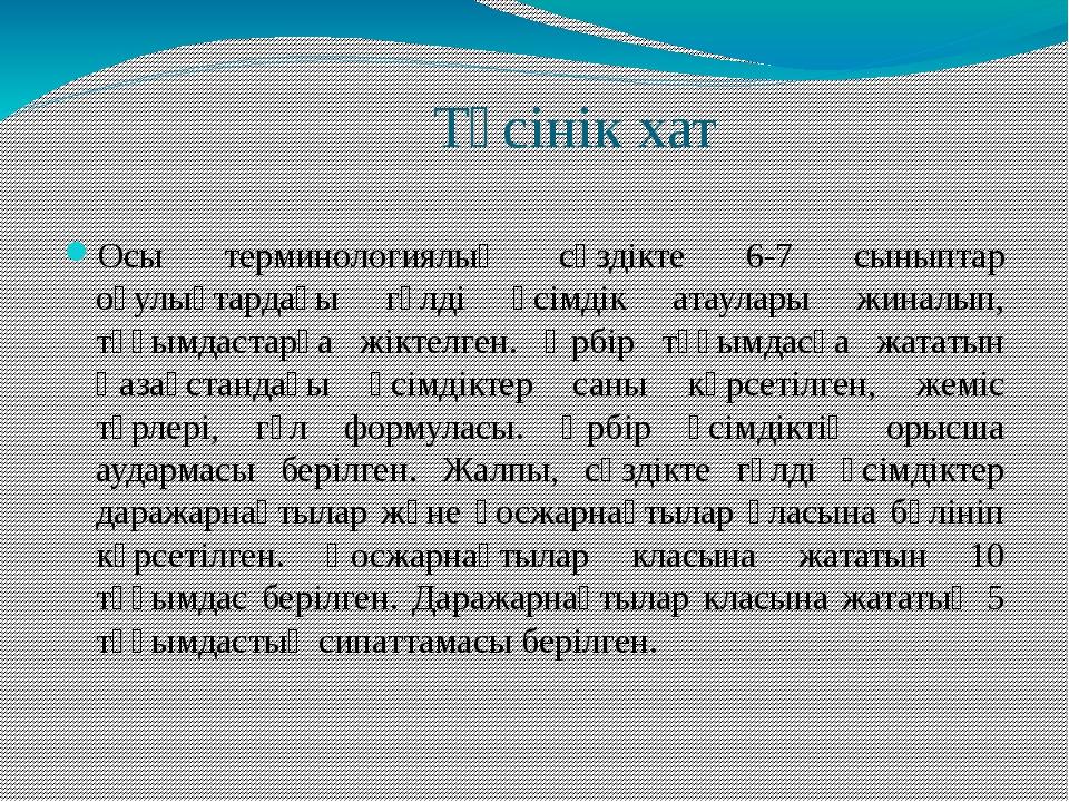 Түсінік хат Осы терминологиялық сөздікте 6-7 сыныптар оқулықтардағы гүлді өс...