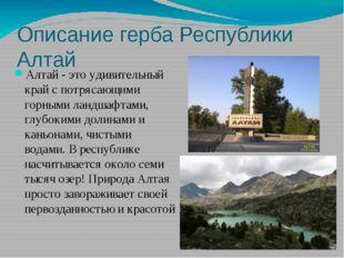 Описание герба Республики Алтай Алтай - это удивительный край с потрясающими