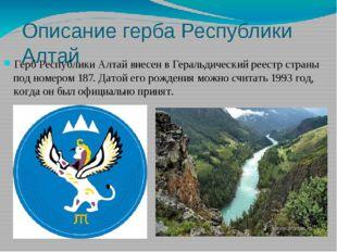 Описание герба Республики Алтай Герб Республики Алтай внесен в Геральдический