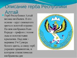 Описание герба Республики Алтай Герб Республики Алтай весьма необычен. В его