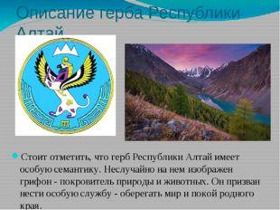 Описание герба Республики Алтай Стоит отметить, что герб Республики Алтай име
