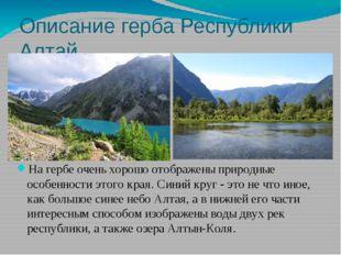 Описание герба Республики Алтай На гербе очень хорошо отображены природные ос
