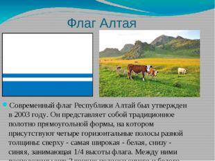 Флаг Алтая Современный флаг Республики Алтай был утвержден в 2003 году. Он пр