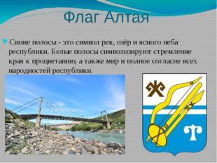 Флаг Алтая Синие полосы - это символ рек, озёр и ясного неба республики. Белы