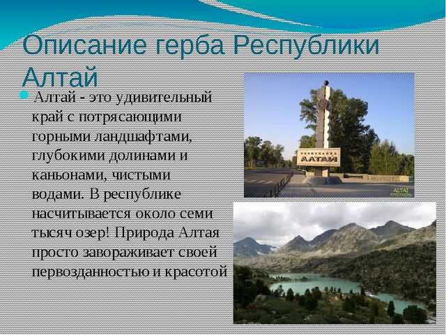 Описание герба Республики Алтай Алтай - это удивительный край с потрясающими...