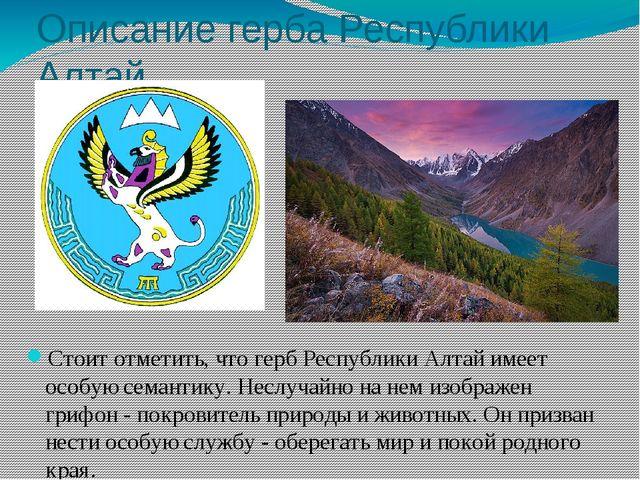 Описание герба Республики Алтай Стоит отметить, что герб Республики Алтай име...