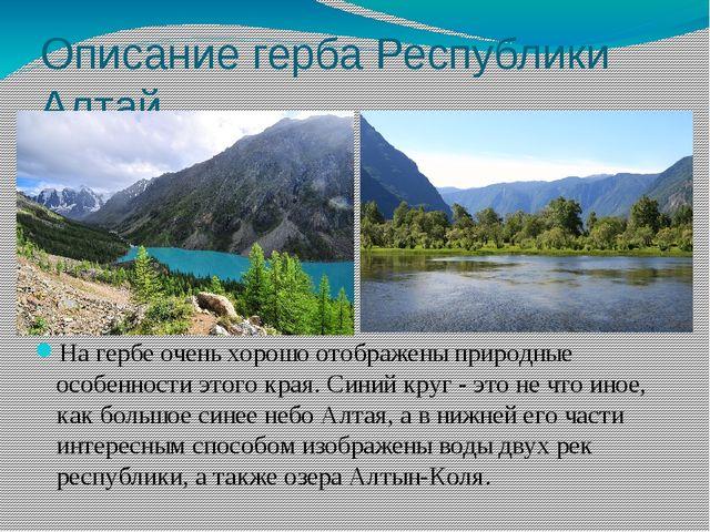 Описание герба Республики Алтай На гербе очень хорошо отображены природные ос...