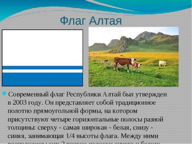 Флаг Алтая Современный флаг Республики Алтай был утвержден в 2003 году. Он пр...