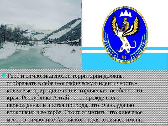 Герб и символика любой территории должны отображать в себе географическую иде...