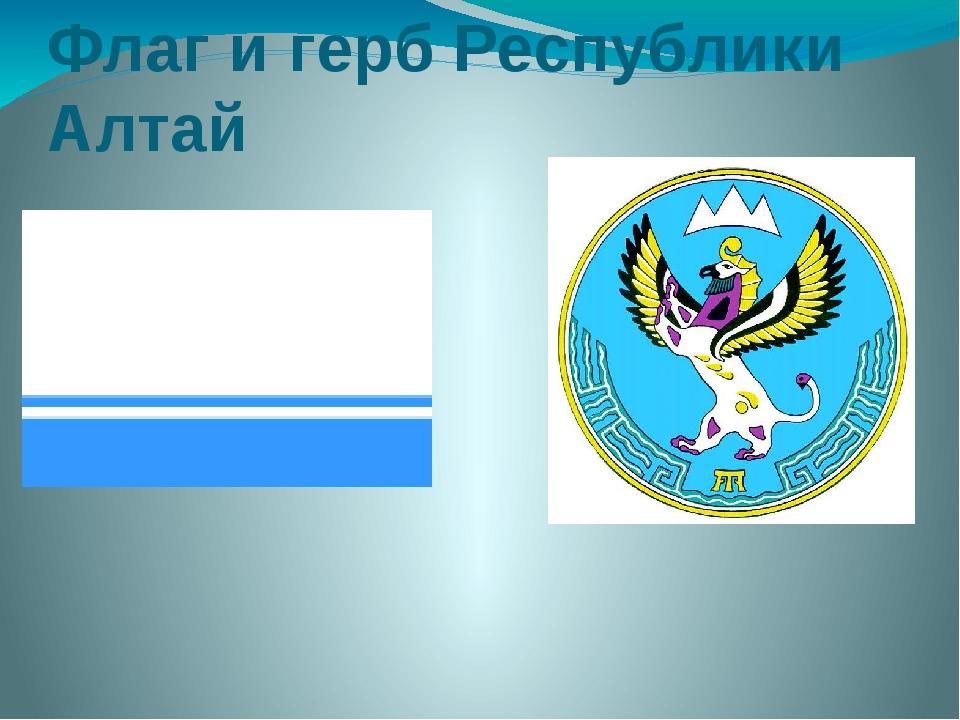 Флаг и герб Республики Алтай