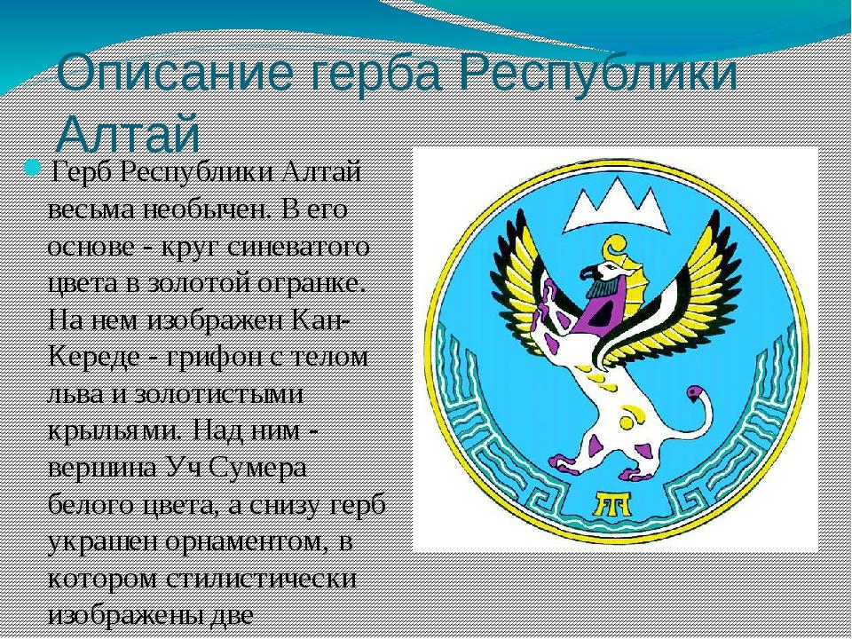Описание герба Республики Алтай Герб Республики Алтай весьма необычен. В его...