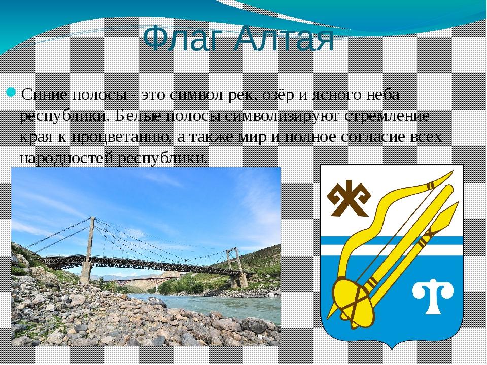 Флаг Алтая Синие полосы - это символ рек, озёр и ясного неба республики. Белы...