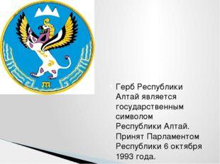 Герб Герб Республики Алтайявляется государственным символомРеспублики Алтай