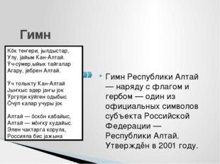 Гимн Гимн Республики Алтай — наряду с флагом и гербом — один из официальных с